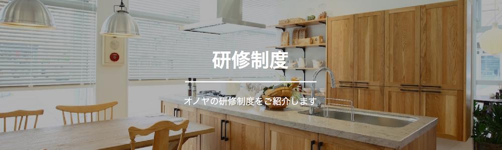 kensyu_top