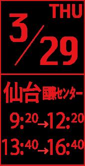 リフォーム説明会日程仙台
