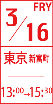 リフォーム説明会日程 東京