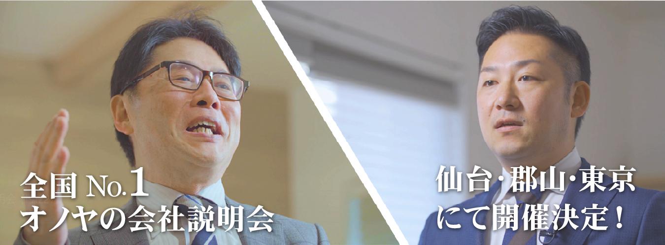 全国No.1 オノヤの会社説明会 仙台・郡山・東京にて開催決定!
